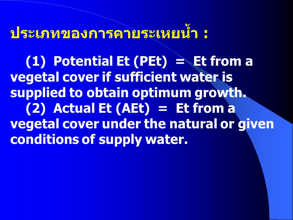 (1) Potential Et (PEt) = Et from a vegetal cover if sufficient water is supplied to obtain optimum growth.