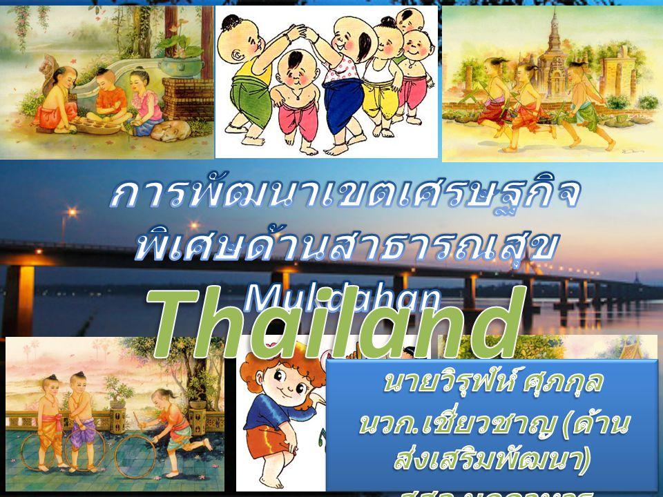 Thailand Mukdahan