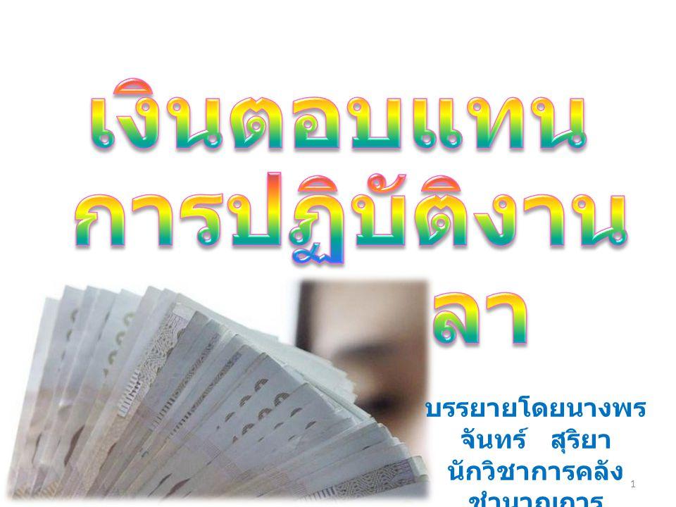 1 บรรยายโดยนางพร จันทร์ สุริยา นักวิชาการคลัง ชำนาญการ สำนักงานคลังจังหวัด เชียงราย