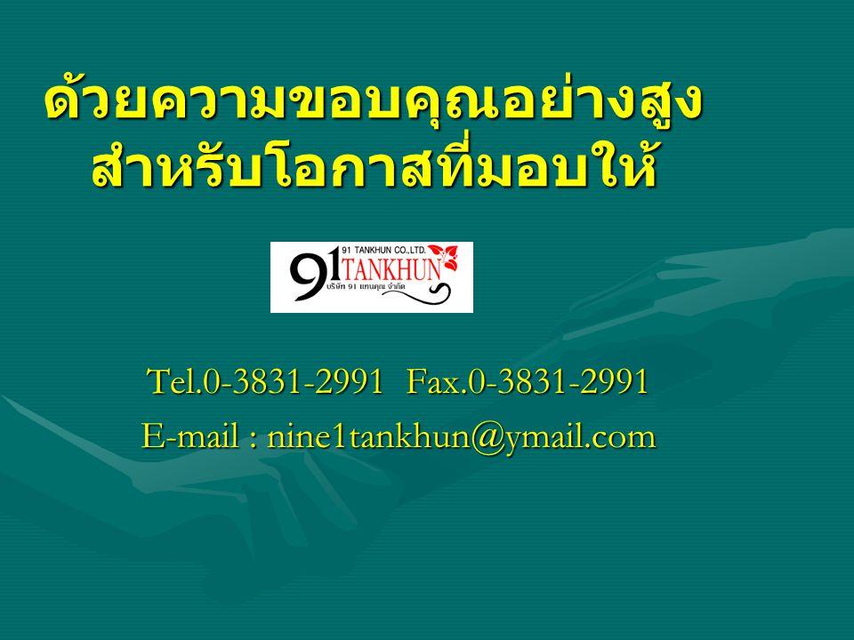 ด้วยความขอบคุณอย่างสูง สำหรับโอกาสที่มอบให้ Tel.0-3831-2991 Fax.0-3831-2991 E-mail : nine1tankhun@ymail.com