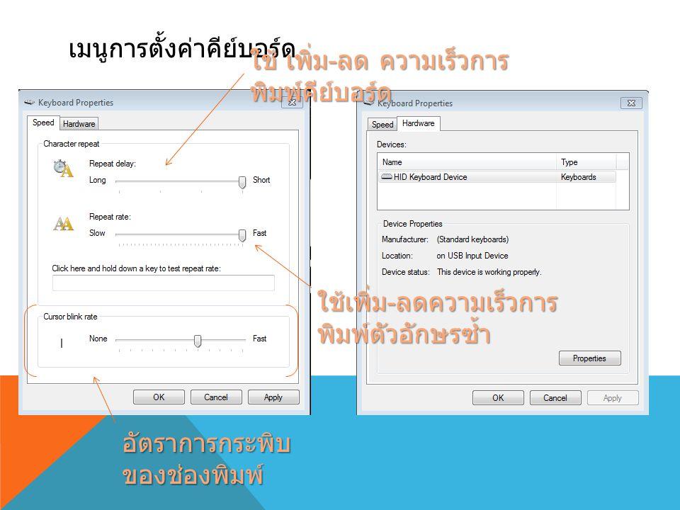 เมนูการตั้งค่าคีย์บอร์ด ใช้ เพิ่ม - ลด ความเร็วการ พิมพ์คีย์บอร์ด ใช้เพิ่ม - ลดความเร็วการ พิมพ์ตัวอักษรซ้ำ อัตราการกระพิบ ของช่องพิมพ์