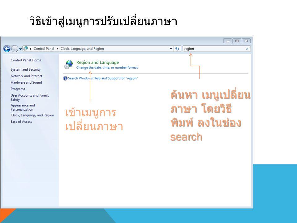 วิธีเข้าสู่เมนูการปรับเปลี่ยนภาษา ค้นหา เมนูเปลี่ยน ภาษา โดยวิธี พิมพ์ ลงในช่อง search เข้าเมนูการ เปลี่ยนภาษา