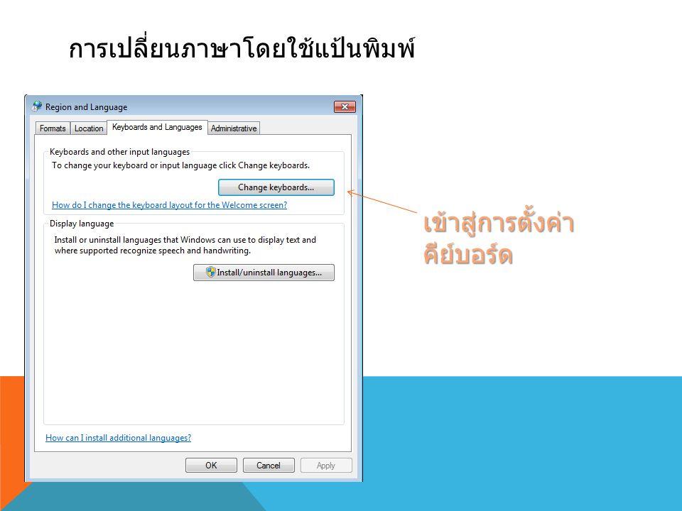 การเปลี่ยนภาษาโดยใช้แป้นพิมพ์ เข้าสู่การตั้งค่า คีย์บอร์ด