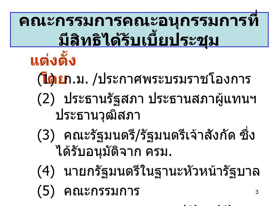 3 คณะกรรมการคณะอนุกรรมการที่ มีสิทธิได้รับเบี้ยประชุม แต่งตั้ง โดย (1) ก.