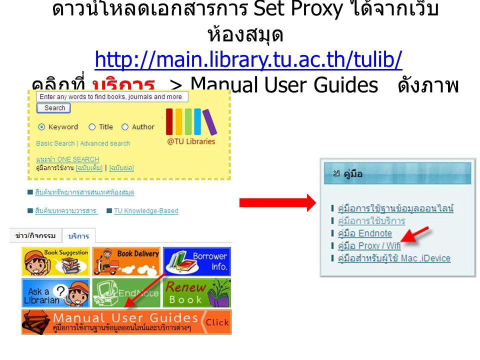 ดาวน์โหลดเอกสารการ Set Proxy ได้จากเว็บ ห้องสมุด http://main.library.tu.ac.th/tulib/ คลิกที่ บริการ > Manual User Guides ดังภาพ