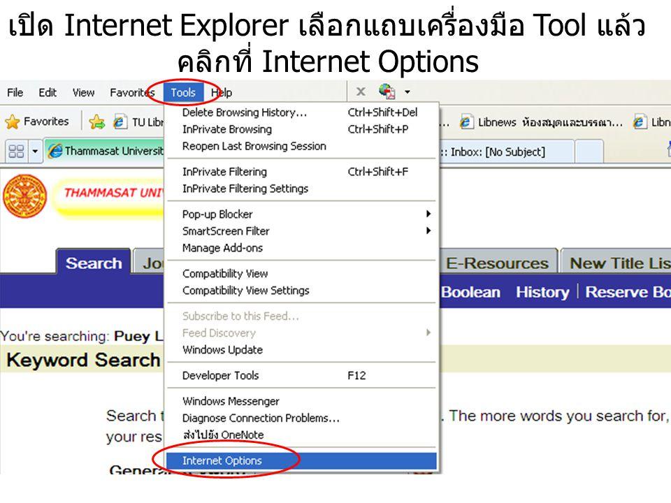เปิด Internet Explorer เลือกแถบเครื่องมือ Tool แล้ว คลิกที่ Internet Options