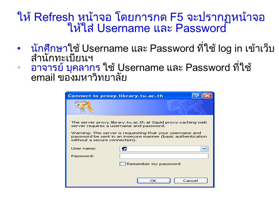 ให้ Refresh หน้าจอ โดยการกด F5 จะปรากฏหน้าจอ ให้ใส่ Username และ Password นักศึกษาใช้ Username และ Password ที่ใช้ log in เข้าเว็บ สำนักทะเบียนฯ อาจาร