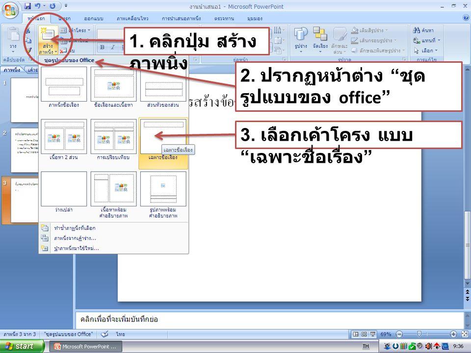 1.คลิกปุ่ม สร้าง ภาพนิ่ง 2. ปรากฏหน้าต่าง ชุด รูปแบบของ office 3.