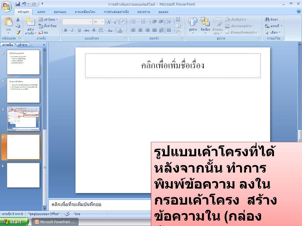 รูปแบบเค้าโครงที่ได้ หลังจากนั้น ทำการ พิมพ์ข้อความ ลงใน กรอบเค้าโครง สร้าง ข้อความใน ( กล่อง ข้อความ ) Text Box และ ข้อความศิลป์ (Word Art) รูปแบบเค้าโครงที่ได้ หลังจากนั้น ทำการ พิมพ์ข้อความ ลงใน กรอบเค้าโครง สร้าง ข้อความใน ( กล่อง ข้อความ ) Text Box และ ข้อความศิลป์ (Word Art)