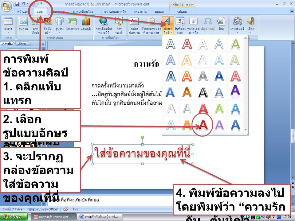 การพิมพ์ ข้อความศิลป์ 1.คลิกแท็บ แทรก แล้วเลือก รูป เครื่องมือ อักษรศิลป์ 2.