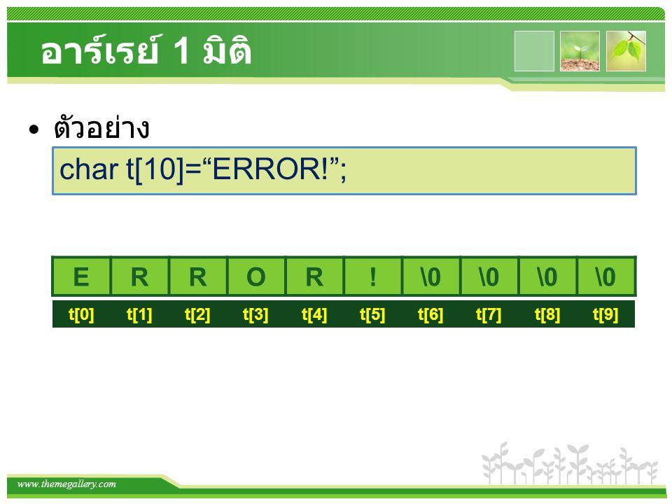 "www.themegallery.com อาร์เรย์ 1 มิติ ตัวอย่าง char t[10]=""ERROR!""; ERROR!\0 t[0]t[1]t[2]t[3]t[4]t[5]t[6]t[7]t[8]t[9]"