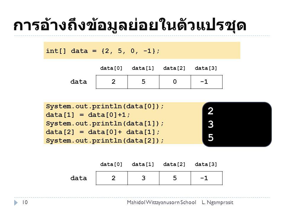 การอ้างถึงข้อมูลย่อยในตัวแปรชุด 10L.