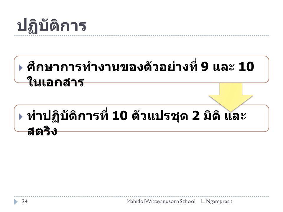  ทำปฏิบัติการที่ 10 ตัวแปรชุด 2 มิติ และ สตริง  ศึกษาการทำงานของตัวอย่างที่ 9 และ 10 ในเอกสาร ปฏิบัติการ Mahidol Wittayanusorn School24L.