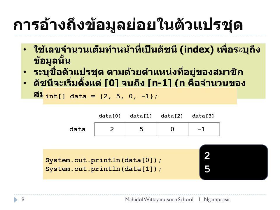 การอ้างถึงข้อมูลย่อยในตัวแปรชุด 9L.