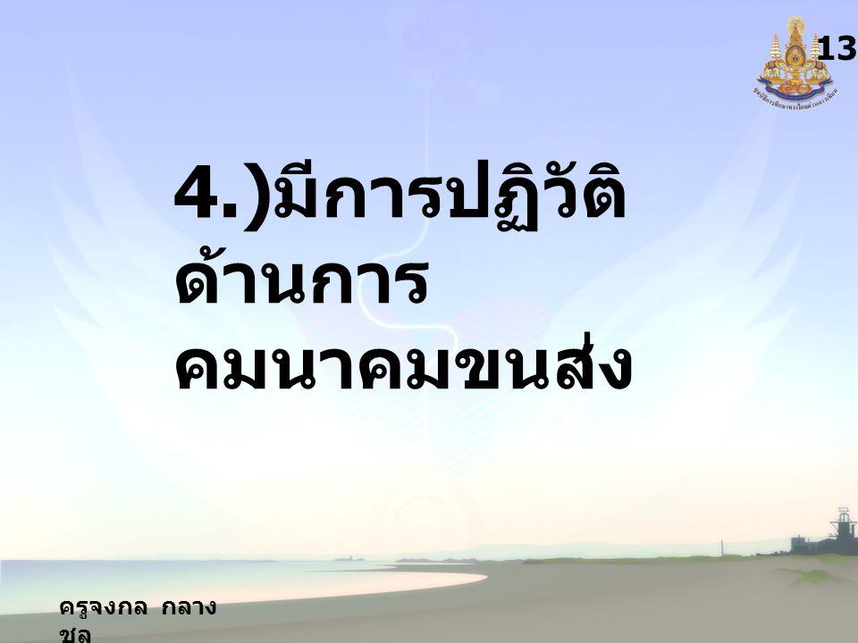 ครูจงกล กลาง ชล 4.) มีการปฏิวัติ ด้านการ คมนาคมขนส่ง 13