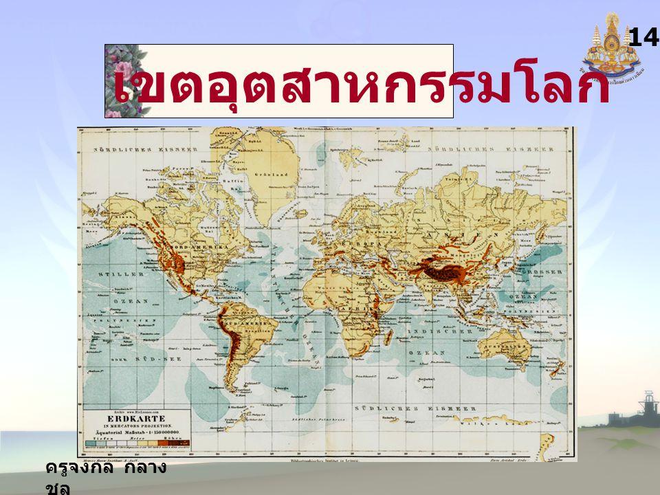 ครูจงกล กลาง ชล เขตอุตสาหกรรมโลก 1414