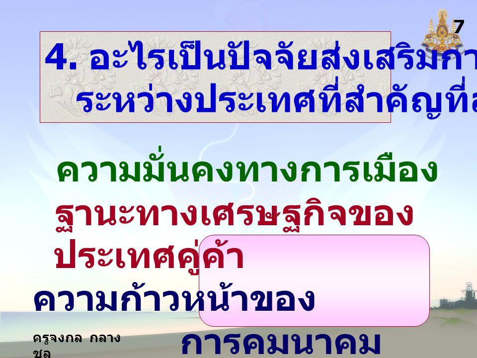 ครูจงกล กลาง ชล 8 5.กิจกรรมต่อไปนี้ที่ทำรายได้ ให้กับประเทศไทยมาที่สุด คืออะไร.............