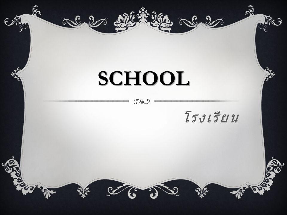 โรงเรียน SCHOOL