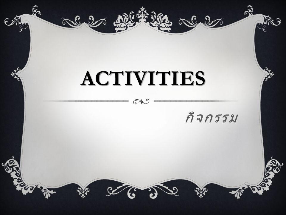 กิจกรรม ACTIVITIES
