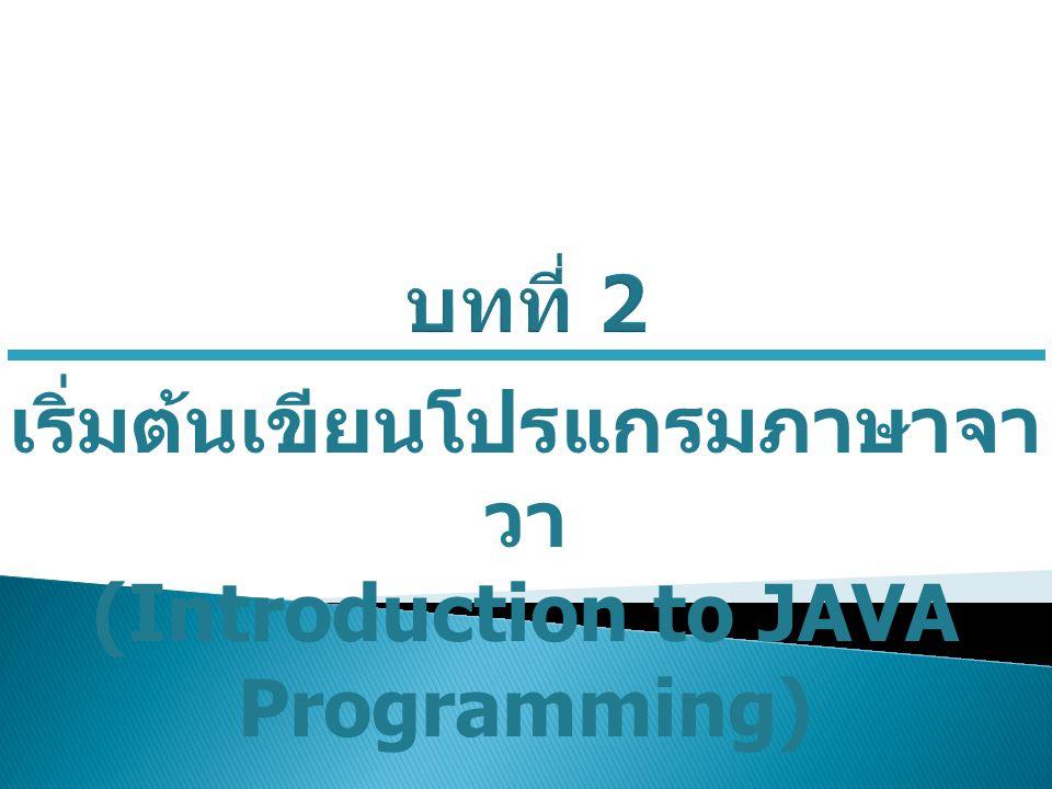 2  คลาสชื่อ javaApplication1 ชื่อไฟล์จึงต้อง เป็น javaApplication1.java  เมื่อโปรแกรมเริ่มทำงาน JRE จะค้นหาเมธอด main() เพื่อประมวลผลตามชุดคำสั่งที่เขียน ไว้ภายในเครื่องหมายวงเล็บ { }  เมธอด main() จะต้องมีคีย์เวิร์ด public, static, void และ พารามิเตอร์ที่เป็นอาร์เรย์ของข้อมูลประเภท ข้อความ (String)  ทุกคำสั่งต้องจบด้วยเครื่องหมาย ; เสมอ