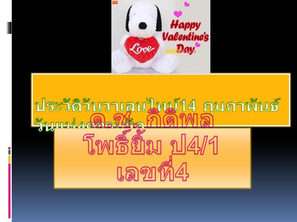 วันวาเลนไทน์  กุมภาพันธ์เป็นเดือนที่อบอวลไป ด้วยความสุขการแสดงถึงความรัก ความห่วงใยถึงคนที่ เราปรารถนาดี และ อยากให้เขามีความสุข และเป็นที่ รับรู้กันทั่วโลกว่าวันที่ 14 กุมภาพันธ์ เป็นวันแห่งความรักหรือ Valentine's Day และวันนี้ยังมีคิวปิด หรือกามเทพ ซึ่งถือเป็นสัญลักษณ์ ของ วันวาเลนไทน์ที่มีชื่อเสียงมาก ที่สุด คิวปิดเป็นบุตรของวนัสและ มาร์ส แต่ ชาวกรีกเรียกคิวปิดว่า อี รอส ภาพของ คิวปิดที่มนุษย์โลก ปัจจุบันได้รู้จัก
