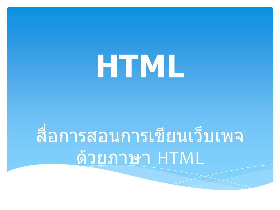 HTML สื่อการสอนการเขียนเว็บเพจ ด้วยภาษา HTML