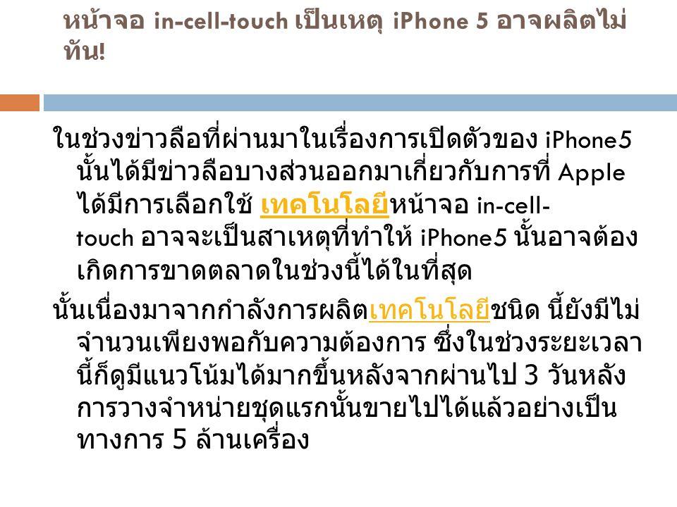 หน้าจอ in-cell-touch เป็นเหตุ iPhone 5 อาจผลิตไม่ ทัน ! ในช่วงข่าวลือที่ผ่านมาในเรื่องการเปิดตัวของ iPhone5 นั้นได้มีข่าวลือบางส่วนออกมาเกี่ยวกับการที