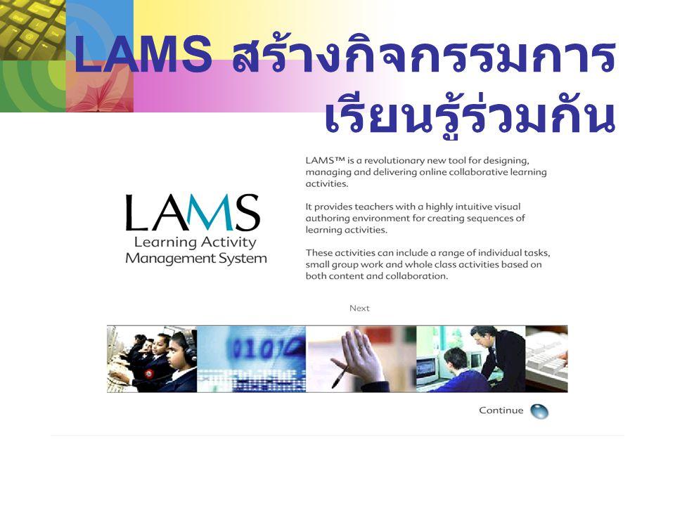 LAMS สร้างกิจกรรมการ เรียนรู้ร่วมกัน