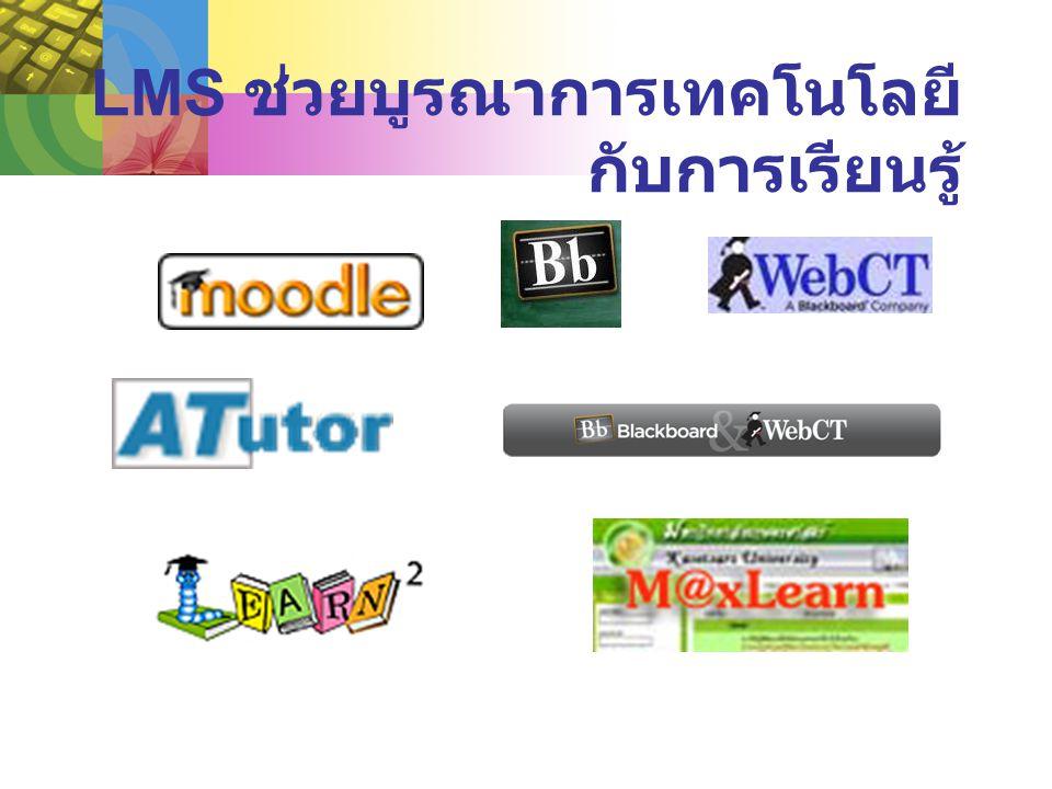 LMS ช่วยบูรณาการเทคโนโลยี กับการเรียนรู้
