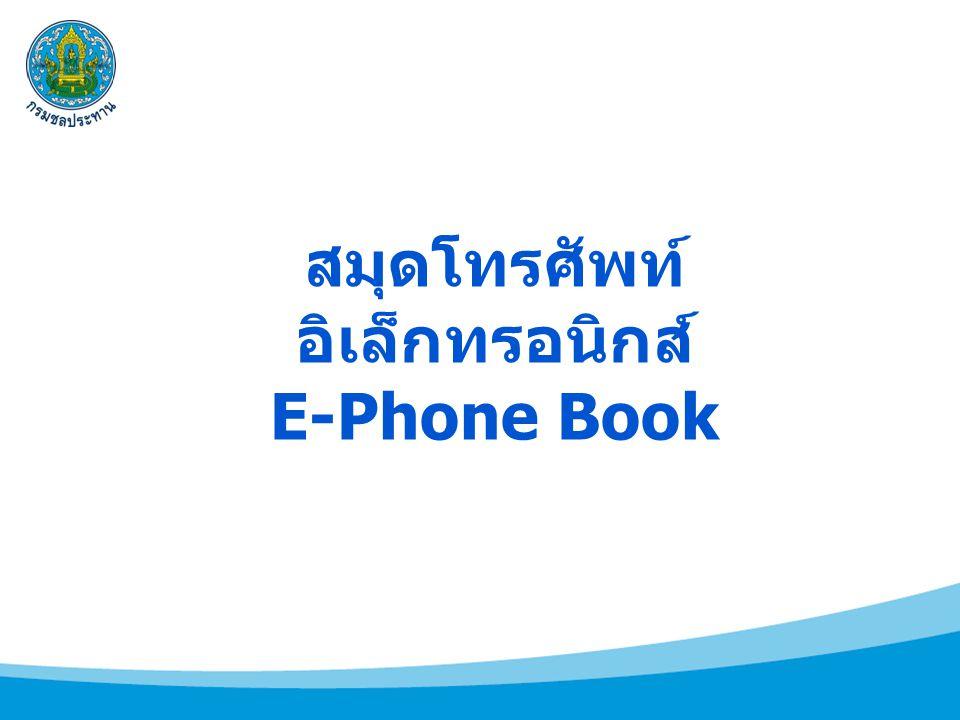สมุดโทรศัพท์ อิเล็กทรอนิกส์ E-Phone Book