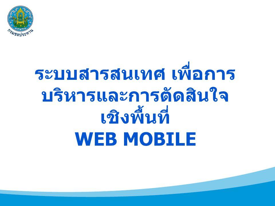 ระบบสารสนเทศ เพื่อการ บริหารและการตัดสินใจ เชิงพื้นที่ WEB MOBILE
