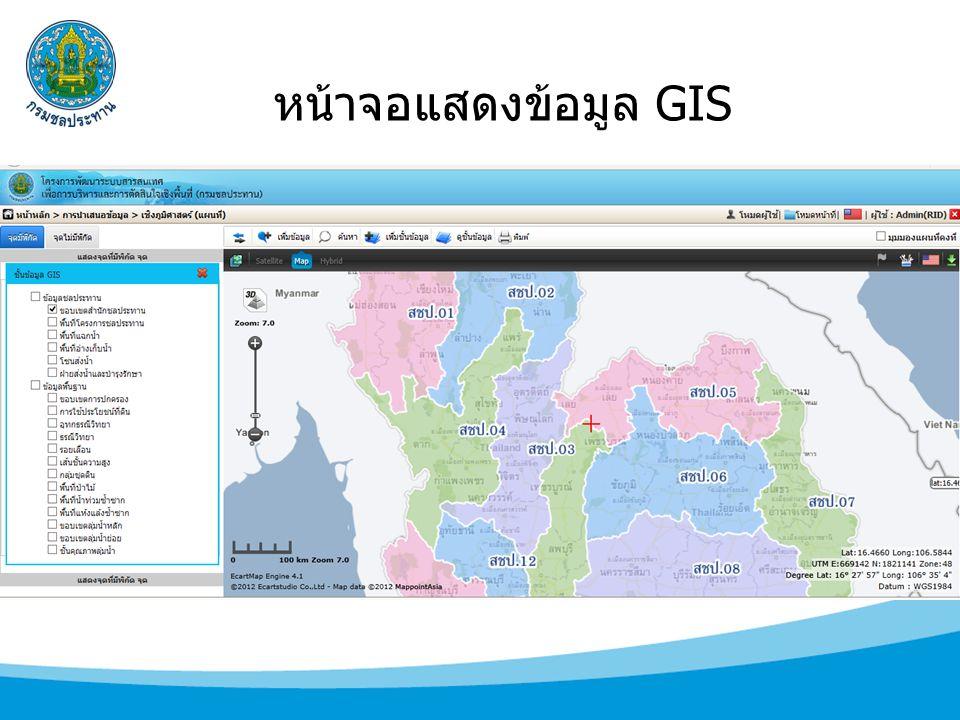 หน้าจอแสดงข้อมูล GIS