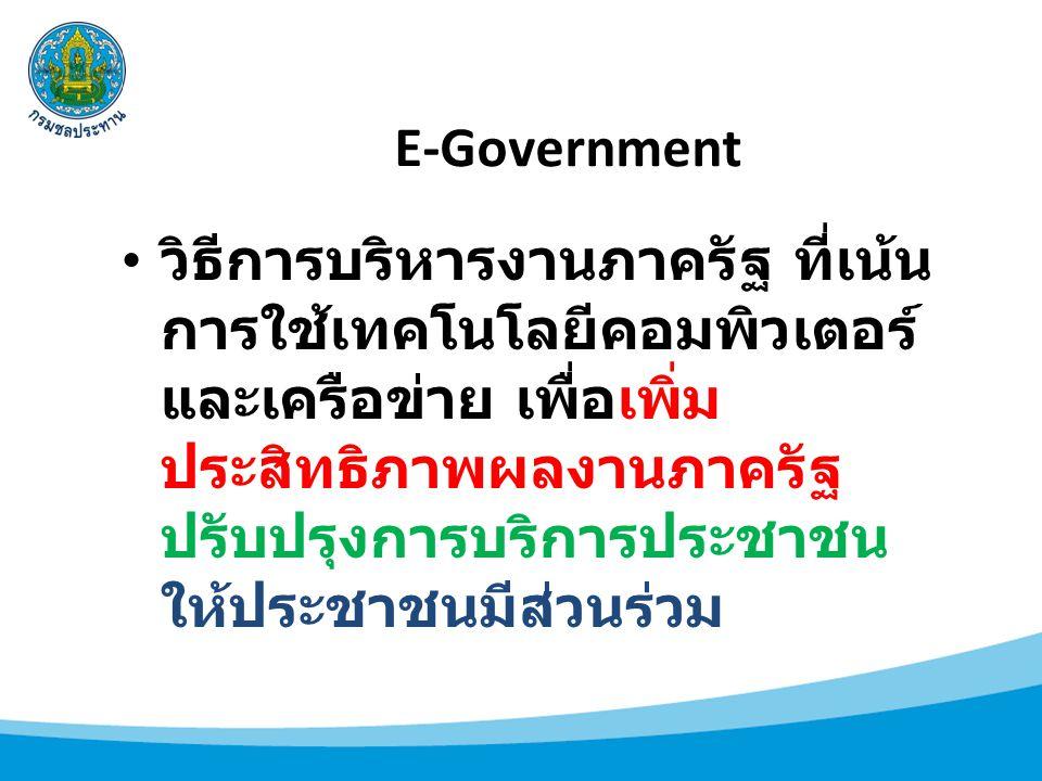 E-Government วิธีการบริหารงานภาครัฐ ที่เน้น การใช้เทคโนโลยีคอมพิวเตอร์ และเครือข่าย เพื่อเพิ่ม ประสิทธิภาพผลงานภาครัฐ ปรับปรุงการบริการประชาชน ให้ประช
