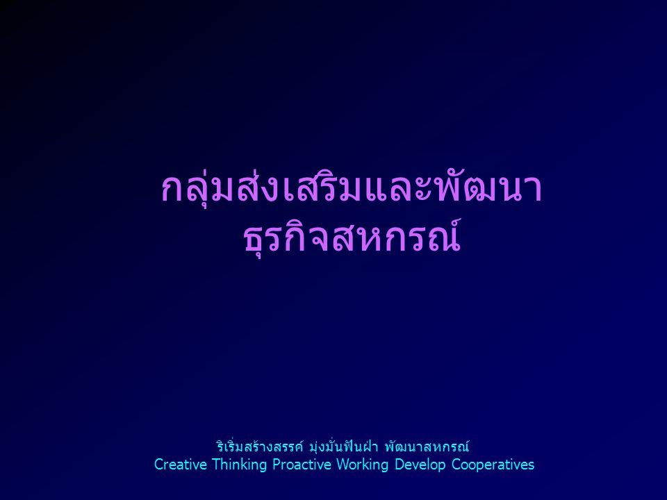กลุ่มส่งเสริมและพัฒนา ธุรกิจสหกรณ์ ริเริ่มสร้างสรรค์ มุ่งมั่นฟันฝ่า พัฒนาสหกรณ์ Creative Thinking Proactive Working Develop Cooperatives