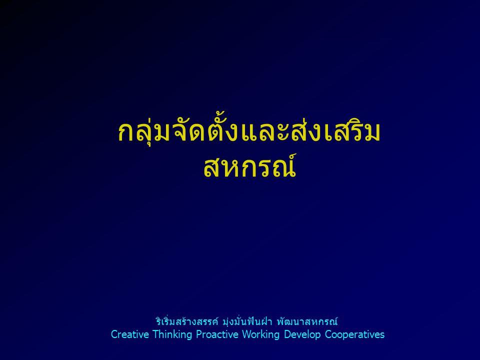 การประชุมกลุ่มสมาชิก สหกรณ์ ผลการดำเนินงาน ( แห่ง ) ร้อยละ 28.57 ผลการ ดำเนินงาน ( ครั้ง ) ร้อยละ 113.16 ริเริ่มสร้างสรรค์ มุ่งมั่นฟันฝ่า พัฒนาสหกรณ์ Creative Thinking Proactive Working Develop Cooperatives