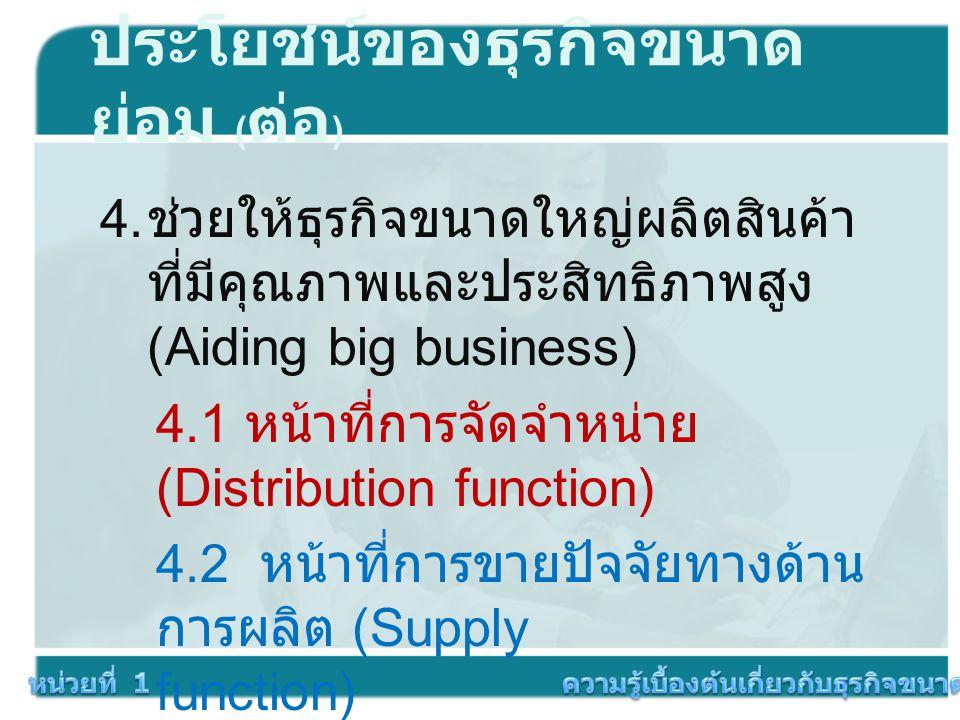 การบริหารจัดการธุรกิจ SMEs การขับเคี่ยวกันในระบบเศรษฐกิจโลก 1.