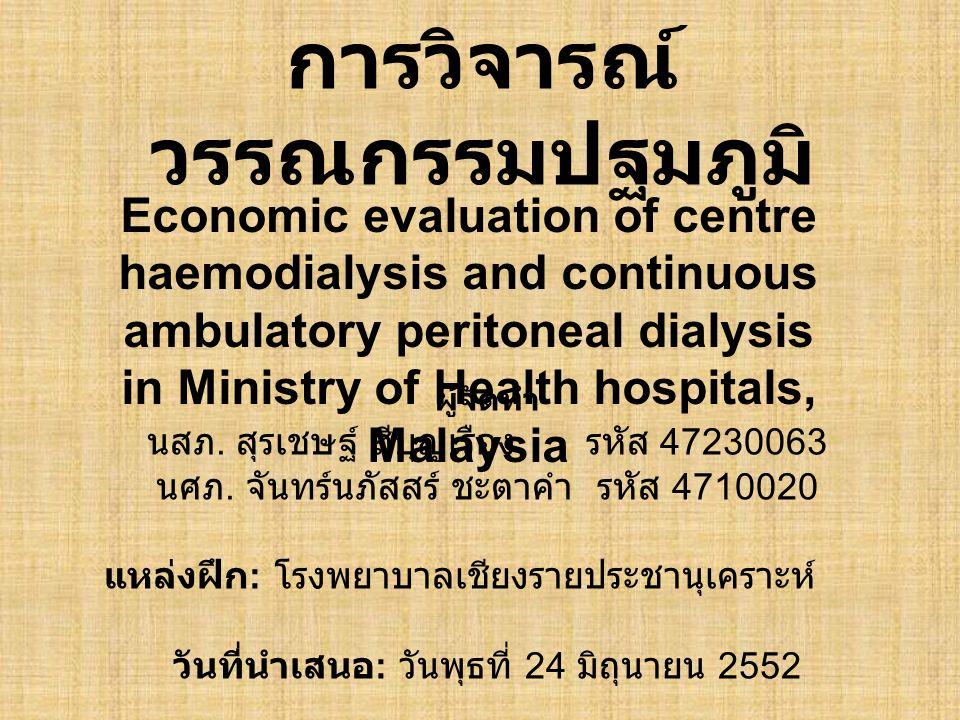 การวิจารณ์ วรรณกรรมปฐมภูมิ ผู้จัดทำ นสภ.สุรเชษฐ์ สีบุญเรือง รหัส 47230063 นศภ.
