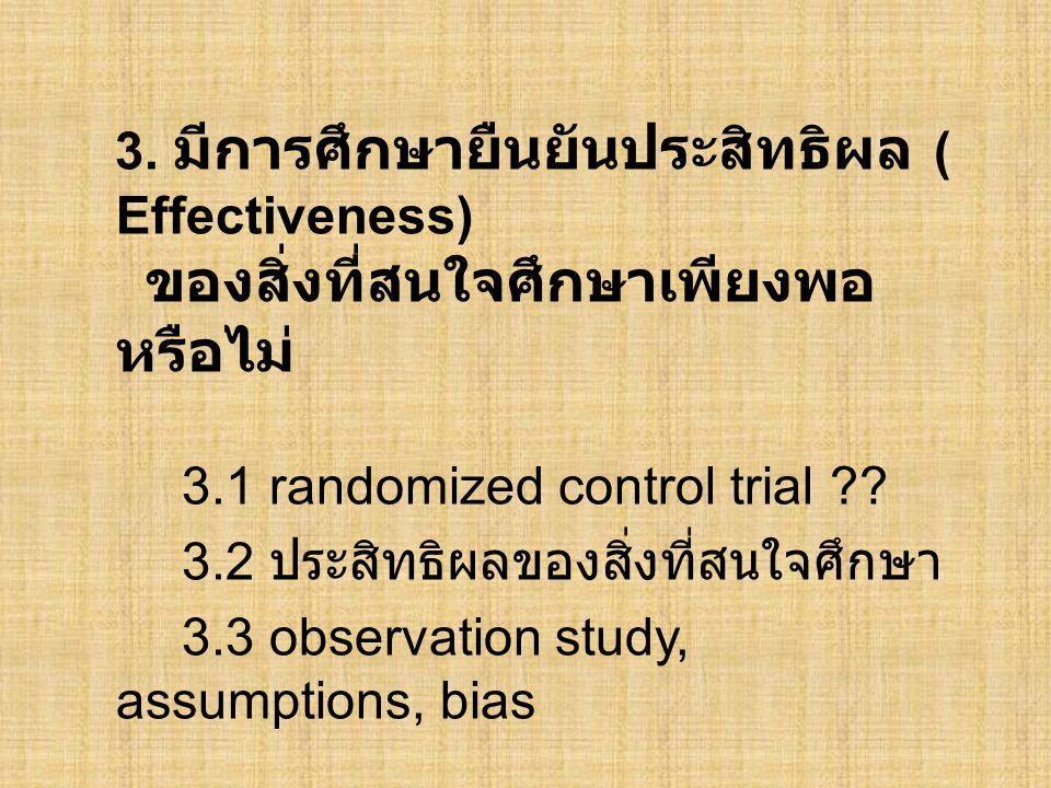 3. มีการศึกษายืนยันประสิทธิผล ( Effectiveness) ของสิ่งที่สนใจศึกษาเพียงพอ หรือไม่ 3.1 randomized control trial ?? 3.2 ประสิทธิผลของสิ่งที่สนใจศึกษา 3.