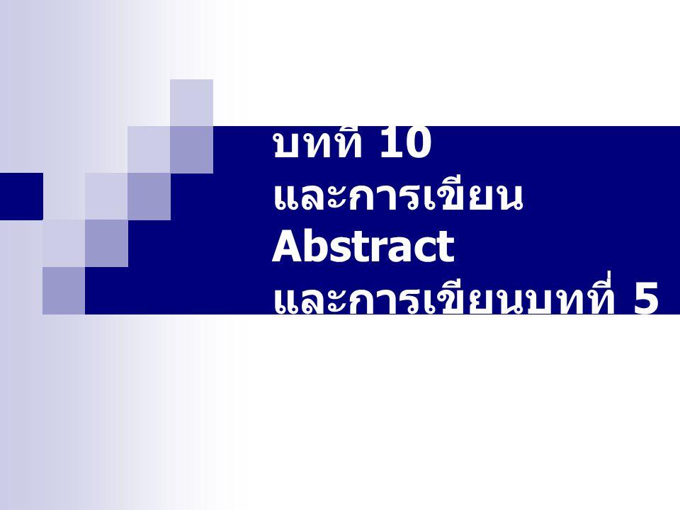 การเขียน Abstract ( บทคัดย่อ ) เป็นการเขียนสรุปงานวิจัยทั้งหมดโดยเขียน อย่างย่อ ความนิยม  จะเขียนประมาณ 1 แผ่นกระดาษ A4 0.5 -1 หน้ากระดาษ A4  ในประเทศไทยจะเขียน 2 ภาษา คือ ไทย กับ อังกฤษ ( แล้วแต่สาขาด้วย )  บางมหาวิทยาลัยจะกำหนดเป็นจำนวนคำ เช่น 300 คำ เช่น 500 คำ