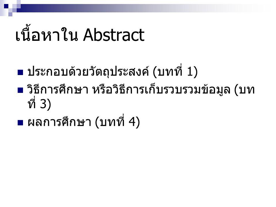 เนื้อหาใน Abstract ประกอบด้วยวัตถุประสงค์ ( บทที่ 1) วิธีการศึกษา หรือวิธีการเก็บรวบรวมข้อมูล ( บท ที่ 3) ผลการศึกษา ( บทที่ 4)