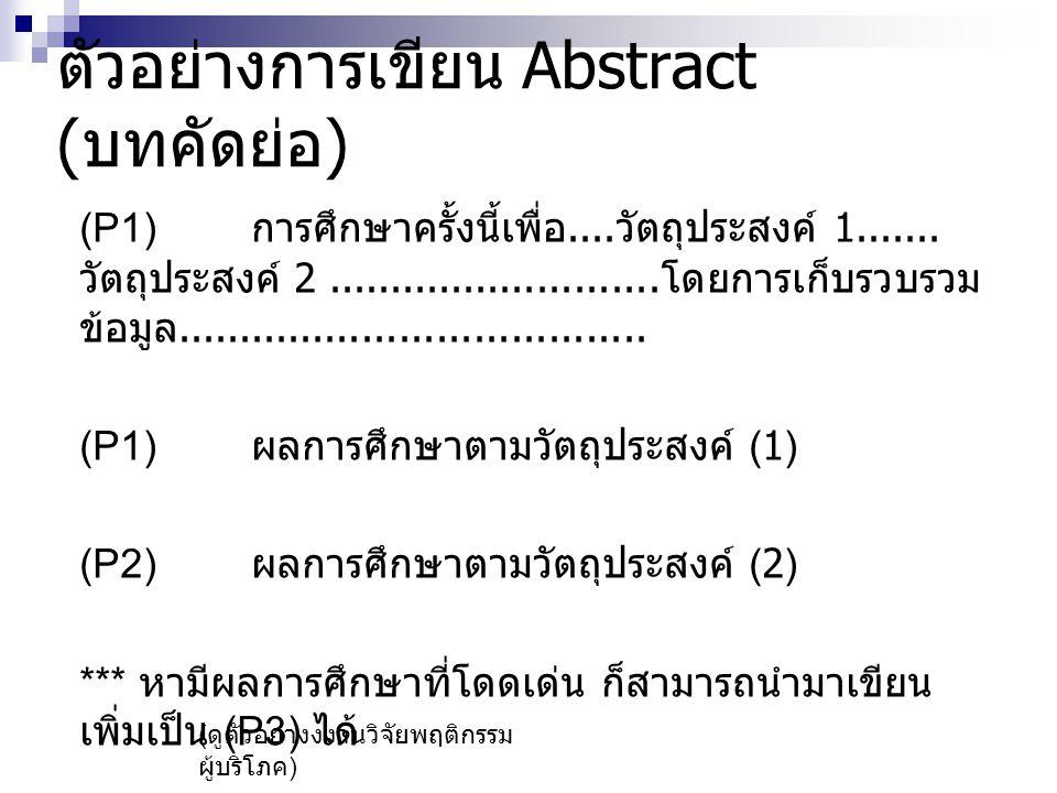 ตัวอย่างการเขียน Abstract ( บทคัดย่อ ) (P1) การศึกษาครั้งนี้เพื่อ.... วัตถุประสงค์ 1....... วัตถุประสงค์ 2........................... โดยการเก็บรวบรวม