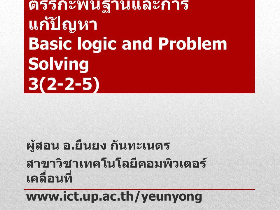 คำอธิบายรายวิชา กระบวนการทำงานของ คอมพิวเตอร์ การใช้ตรรกศาสตร์ ในการให้เหตุผลและการ แก้ปัญหา การวิเคราะห์ปัญหา ผังงาน โครงสร้างควบคุมแบบ ลำดับ โครงสร้างควบคุมแบบ ทางเลือก โครงสร้างควบคุมแบบ ทำซ้ำ หลักการเขียนโปรแกรม รหัสเทียม ผังมโนภาพ