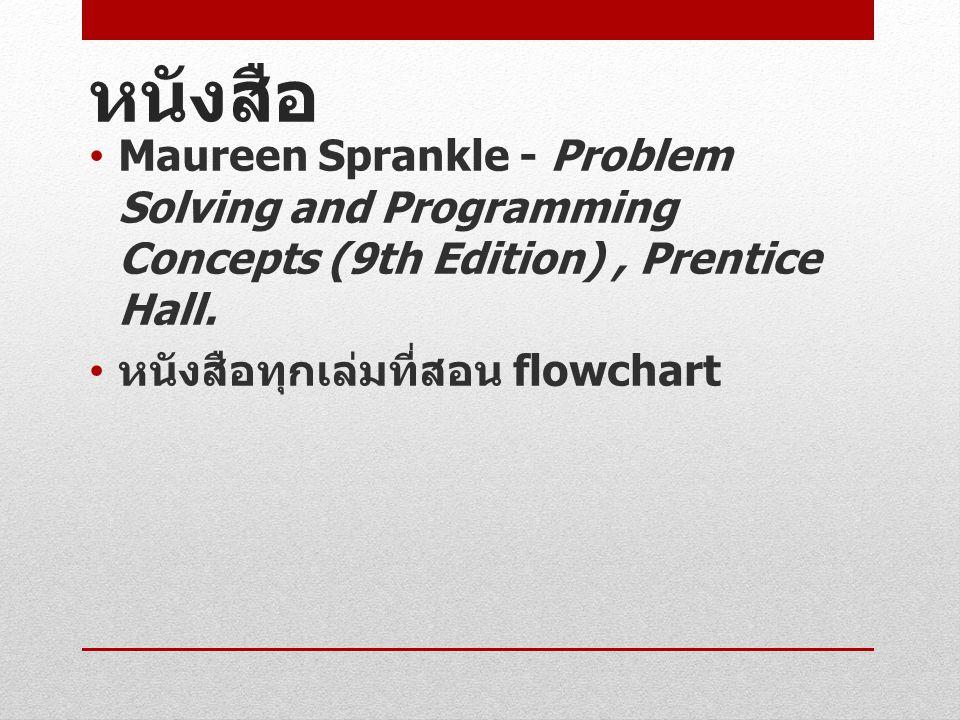 หนังสือ Maureen Sprankle - Problem Solving and Programming Concepts (9th Edition), Prentice Hall.