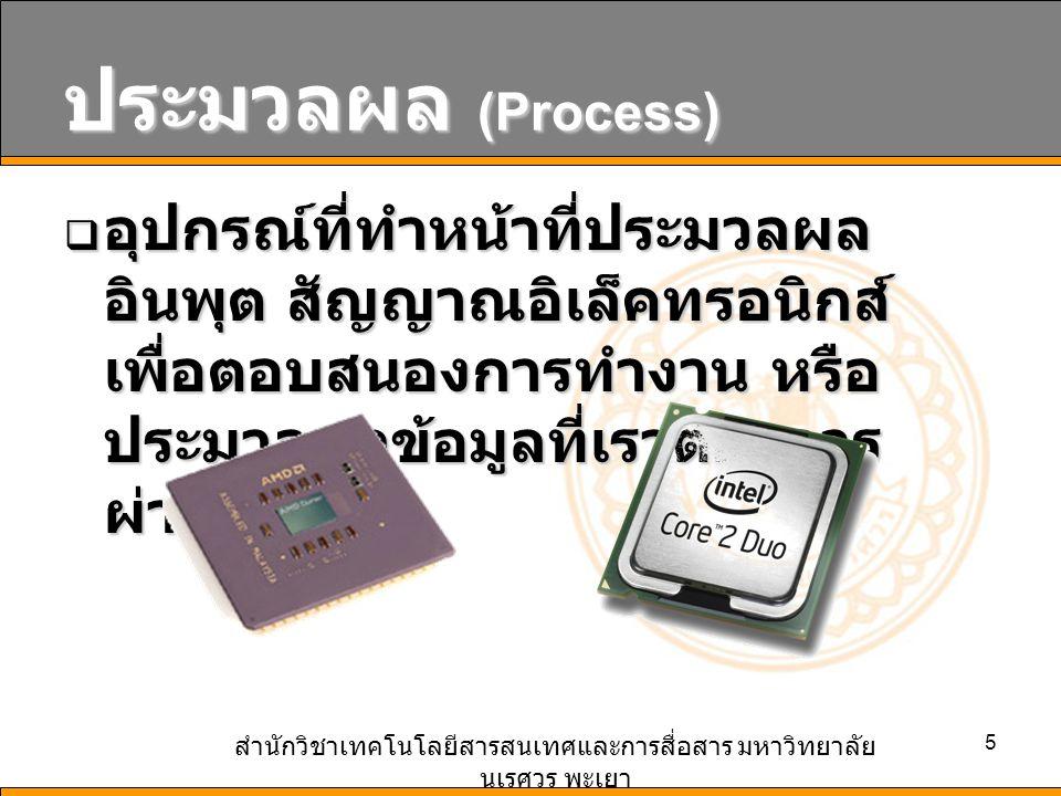 สำนักวิชาเทคโนโลยีสารสนเทศและการสื่อสาร มหาวิทยาลัย นเรศวร พะเยา 16 การติดต่อสื่อสาร (Communication)  การติดต่อสื่อสาร ของคอมพิวเตอร์ ประกอบด้วย  การเชื่อมต่อ ภายในเครื่อง คอมพิวเตอร์  การเชื่อมต่อกับ ภายนอก