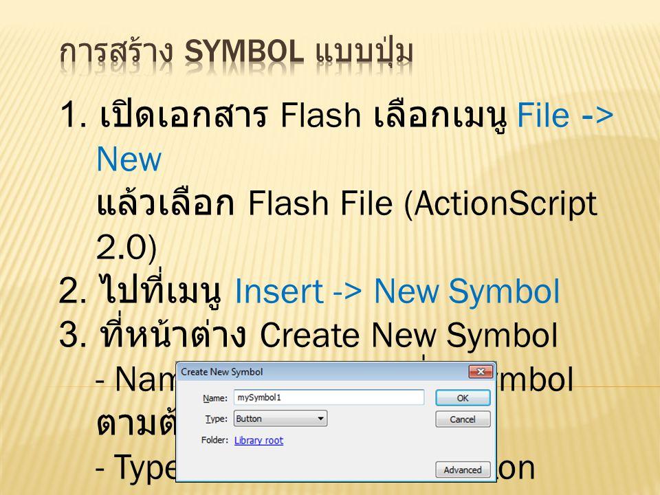 1. เปิดเอกสาร Flash เลือกเมนู File -> New แล้วเลือก Flash File (ActionScript 2.0) 2.