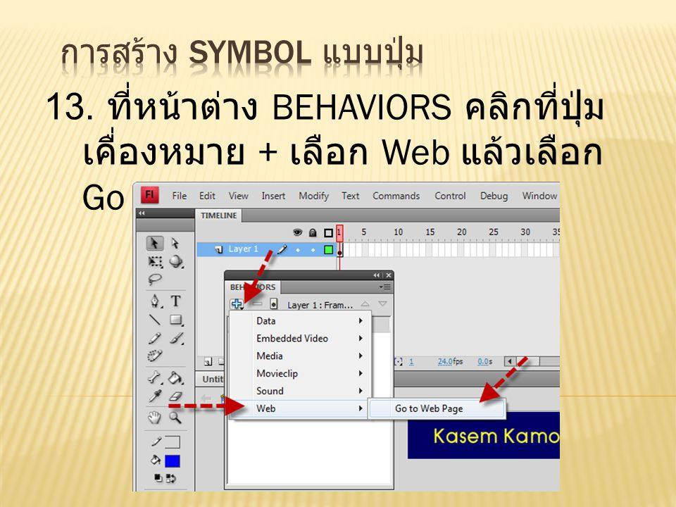 13. ที่หน้าต่าง BEHAVIORS คลิกที่ปุ่ม เคื่องหมาย + เลือก Web แล้วเลือก Go to Web Page