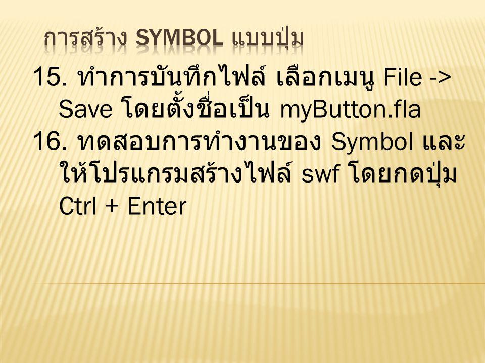 15. ทำการบันทึกไฟล์ เลือกเมนู File -> Save โดยตั้งชื่อเป็น myButton.fla 16.