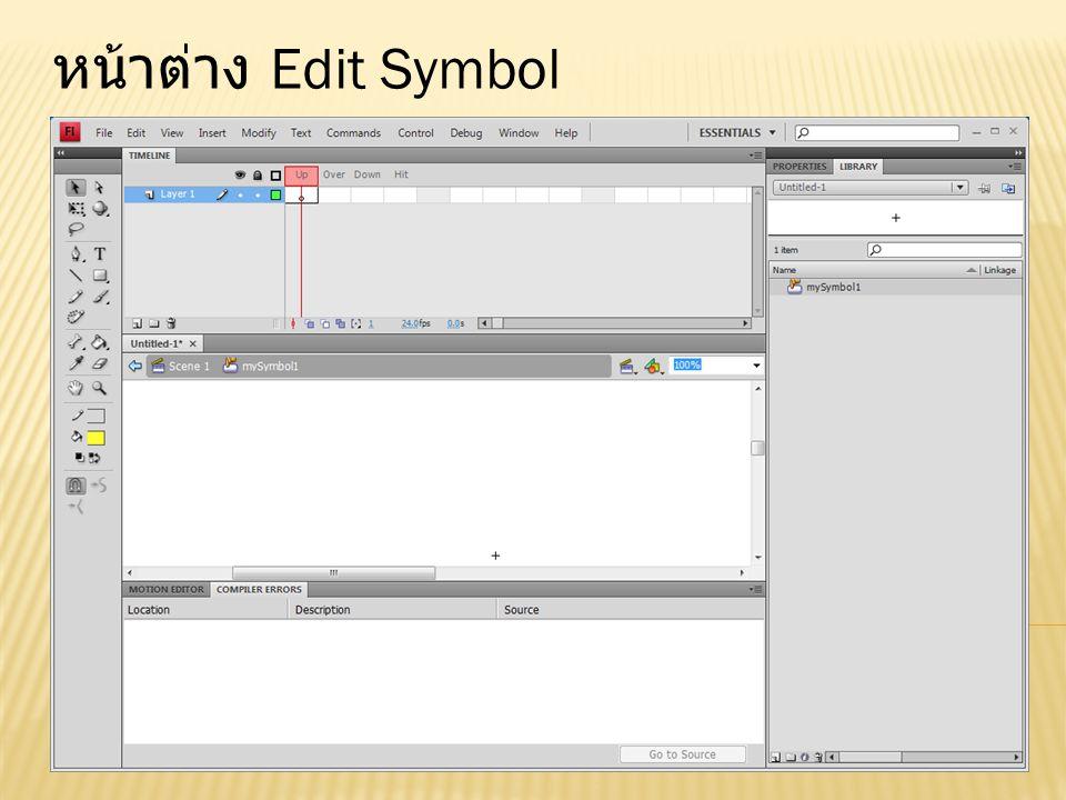 15.ทำการบันทึกไฟล์ เลือกเมนู File -> Save โดยตั้งชื่อเป็น myButton.fla 16.