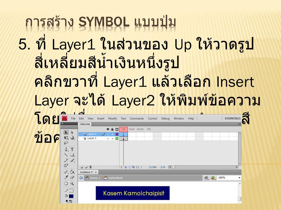 5. ที่ Layer1 ในส่วนของ Up ให้วาดรูป สี่เหลี่ยมสีน้ำเงินหนึ่งรูป คลิกขวาที่ Layer1 แล้วเลือก Insert Layer จะได้ Layer2 ให้พิมพ์ข้อความ โดยใส่ชื่อของตน