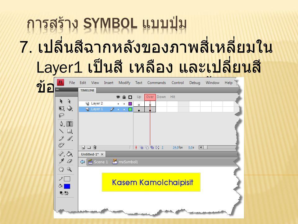7. เปลี่นสีฉากหลังของภาพสี่เหลี่ยมใน Layer1 เป็นสี เหลือง และเปลี่ยนสี ข้อความใน Layer2 เป็นสีน้ำเงิน